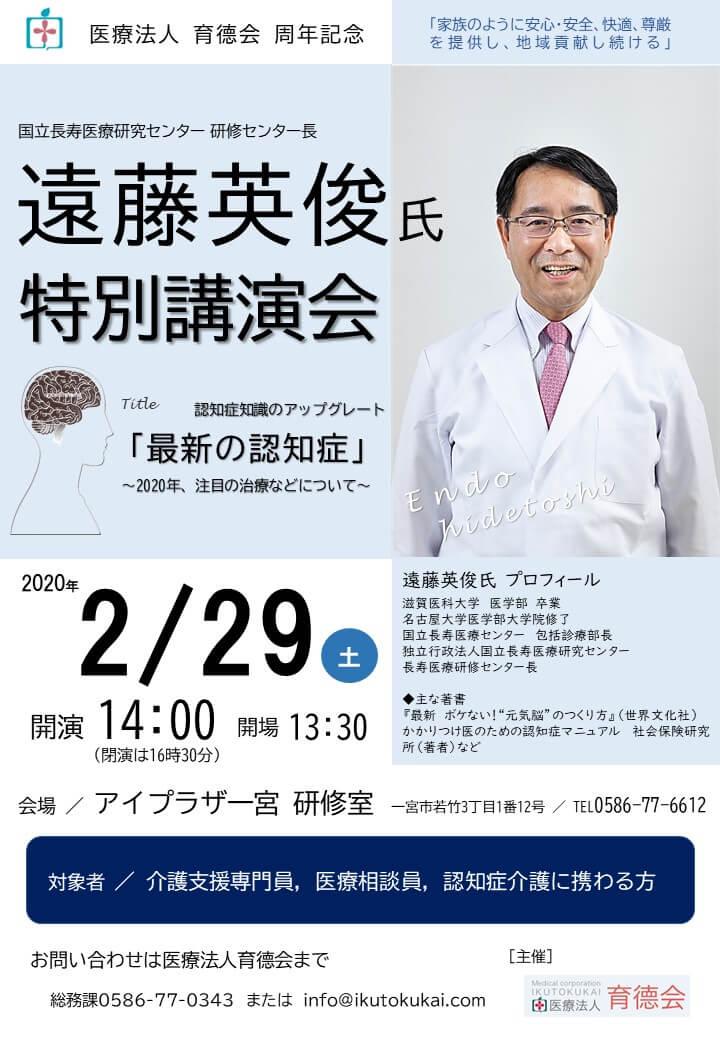 最新の認知症」について遠藤英俊先生特別講演会のお知らせ | 医療法人 ...